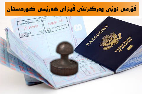 passport-pages-for-visa-stamps copy